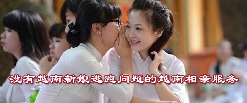 没有越南新娘逃跑问题的越南相亲服务