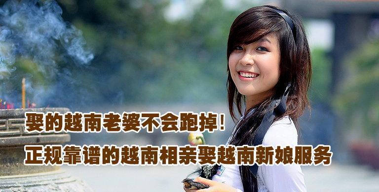 正规靠谱的越南相亲娶越南新娘服务!娶的越南老婆不会跑掉!